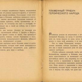 """Вступление А. Артюхиной """"Пламенный трибун героического народа"""", с.9"""