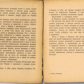 """Вступление А. Артюхиной """"Пламенный трибун героического народа"""", с.16-17"""