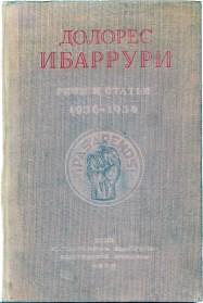 """Книга из коллекции """"Маленьких историй"""""""