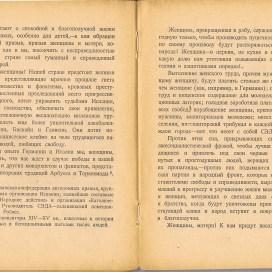 """Статья Д. Ибаррури """"Голосуйте за народный фронт!"""", с. 24-25"""