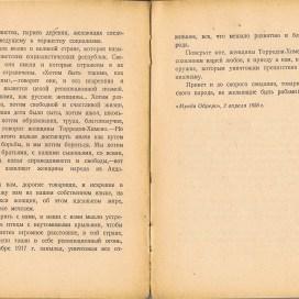 """Статья Д. Ибаррури """"Отблески победы"""", с. 30-31"""