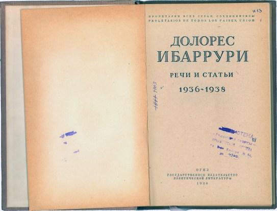 """Штамп библиотеки газеты """"Оренбургская коммуна"""""""