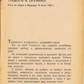 """Речь по радио Д. Ибаррури """"Тревога! К оружию!"""", с. 59"""