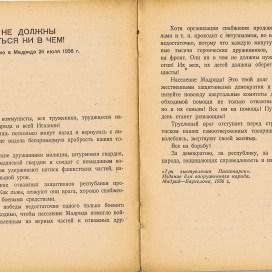 """Речь по радио Д. Ибаррури """"Бойцы не должны нуждаться ни в чем!"""", с. 60-61"""
