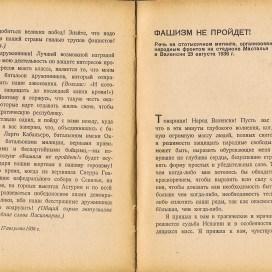 """Речь Д. Ибаррури на митинге """"Фашизм не пройдет!"""", с. 79"""