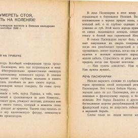 """Речь Д. Ибаррури на митинге """"Лучше умереть стоя, чем жить на коленях!"""", с. 86-87"""