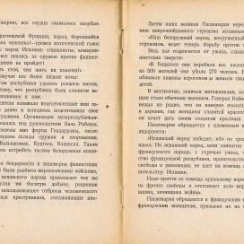 """Речь Д. Ибаррури на митинге """"Лучше умереть стоя, чем жить на коленях!"""", с. 88-89"""