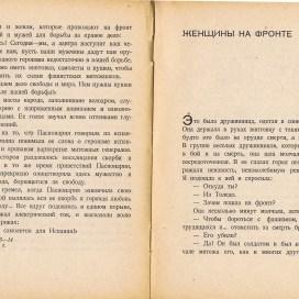 """Статья Д. Ибаррури """"Женщины на фронте"""", с. 91"""