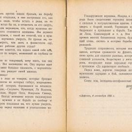 """Статья Д. Ибаррури """"Женщины на фронте"""", с. 92-93"""