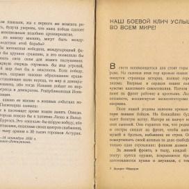 """Статья Д. Ибаррури """"Наш боевой клич услышан во всем мире!"""", с. 97"""