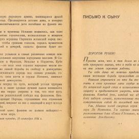 Письмо Д. Ибаррури к сыну, Рубену с. 99