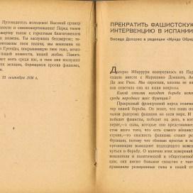 """Беседа Д. Ибаррури в редакции """"Прекратить фашистскую интервенцию в Испании!"""", с. 105"""