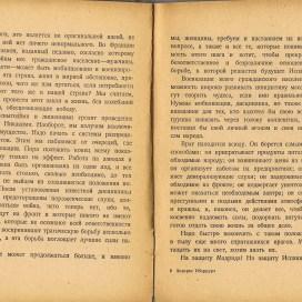 """Статья Д. Ибаррури """"Надо чувствовать войну!"""", с. 112-113"""