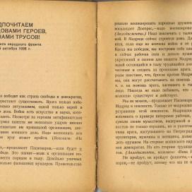 """Речь Д. Ибаррури на митинге """"Мы предпочитаем быть вдовами героев, чем женами трусов!"""", с. 126-127"""