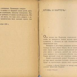 """Статья Д. Ибаррури для Правды """"Кровь и картечь!"""", с. 129"""