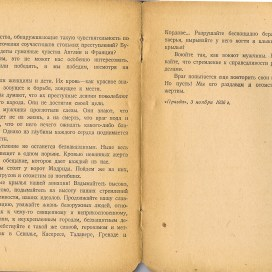 """Статья Д. Ибаррури для Правды """"Кровь и картечь!"""", с. 130"""