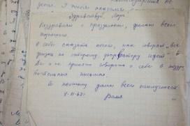 Некоторые страницы из личного дневника Ларионовой Флорентины Николаевныза за 1944-80 годы. Содержит переписку с другом Иваном, рисунки и стихи подруг-одноклассниц.