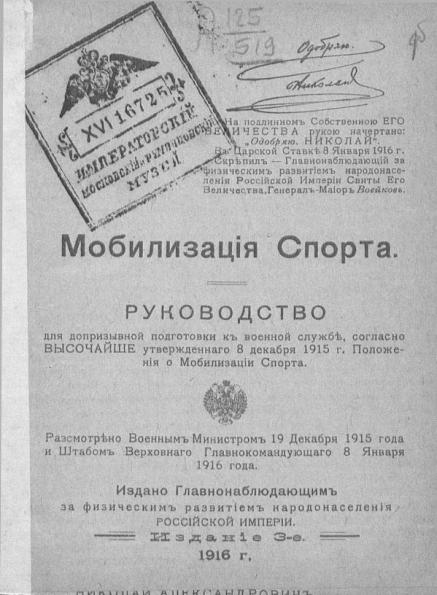 Титульный лист руководства по допризывной подготовке, подготовленный Воейковым и одобренный Николаем II.
