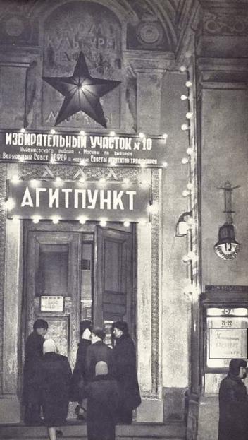 А это - 1950-е годы, когда храм из зернохранилища превратился в Дом культуры и избирательный участок. Тогда же были снесены купол и колокольня.