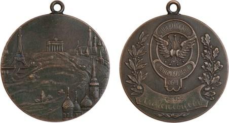 Памятная медаль Московского автомобильного общества за автопробег Москва-Берлин-Париж.