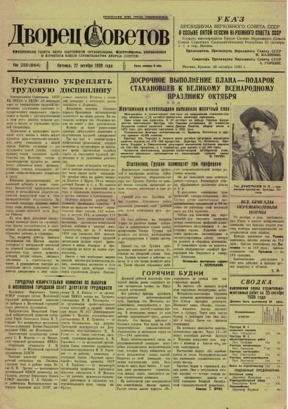 А.П. Шляпин, отв. ред.: Дворец советов № 239 от 27 октября 1939 г.