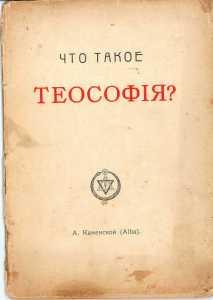 """А. Каменской (Alba): Что такое теософия? Книгоиздательство """"Лотос"""", Калуга, 1912 г."""