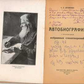 С. Д. Дрожжин: Автобиография с приложением избранных стихотворений.