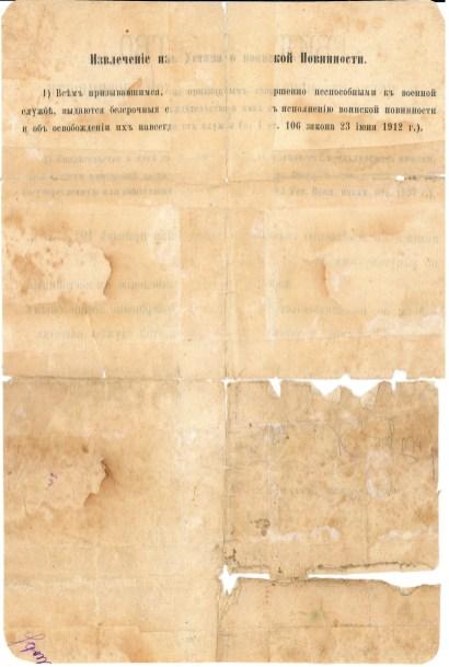 Свидетельство о явке к исполнению воинской повинности (бессрочное); 1912; Бланк 28,5 х 18,5 см, не заполнен; Инв. № МИ; 959