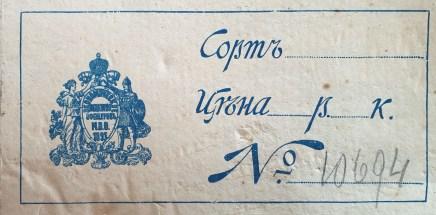Наклейка с номером заказа сбоку коробки