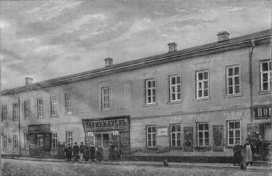 Здание бывшей усадьбы Головкиной с мемориальной доской Пушкина, фото конца XIX века