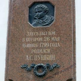 школа №353 им.пушкина, фотография, мемориальная табличка, маленькие истории