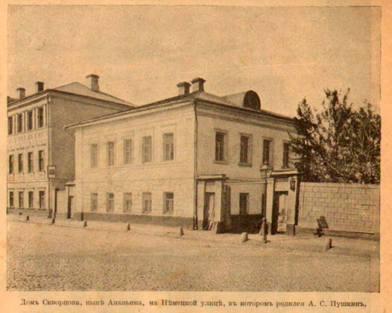 фотография из газеты, усадьба скворцова, место рождения пушкина, москва