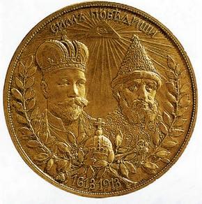 медаль, юбилей дома романовых, 300-летие, профиль