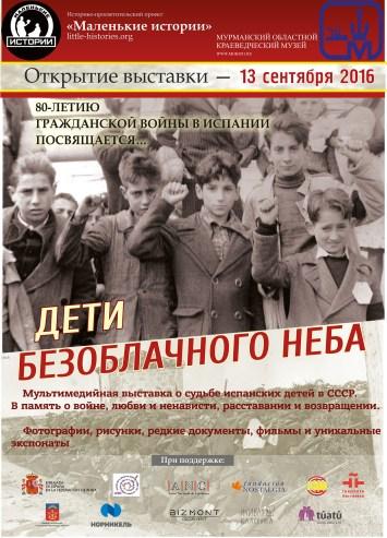 постер-мурманск.cdr