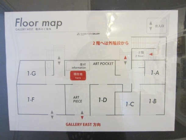 design festa gallery 9