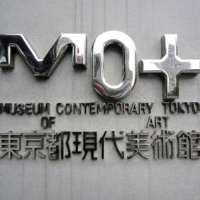 MOT - THE MUSEUM OF CONTEMPORARY ART TOKYO