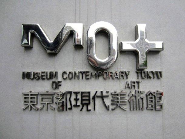 mot - the museum of contemporary art tokyo