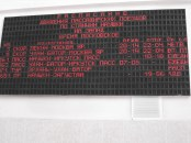 train russian board