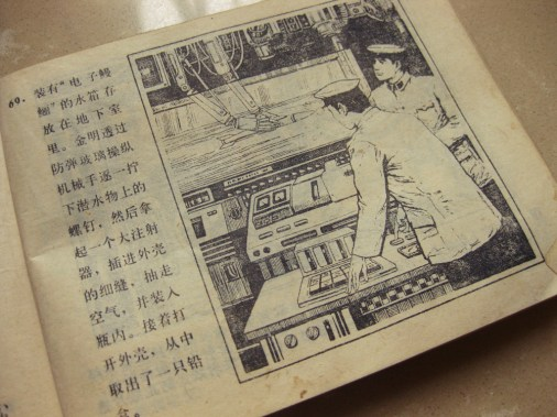 Lianhuanhua (Science Fiction)