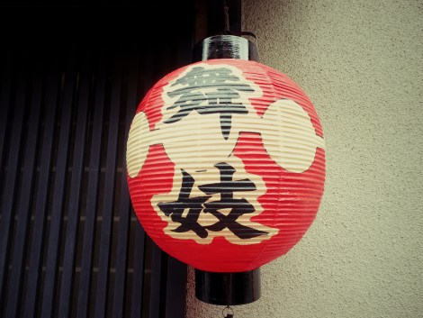 Red lanterns mark traditional tea houses in Gion, Kyoto's Geisha district