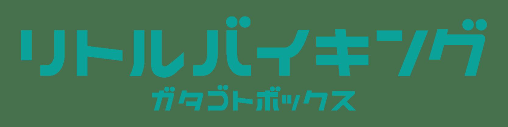 ☆ 『リトルバイキング・たじみ定期会』当面休止のお知らせ