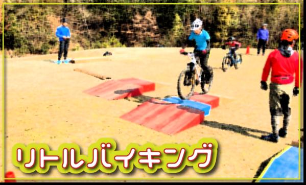 ☆ 『リトルバイキング・たじみ定期会』