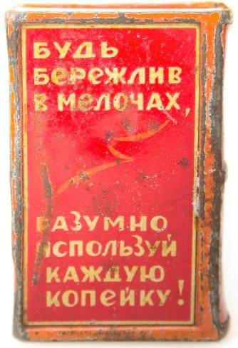 """Копилка стальная """"Государственная трудовая сберегательная касса СССР"""" красного цвета,прямоугольная, с лозунгами."""