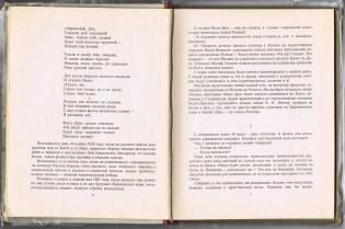 """Глава 2. """"Отплытие 18.07.1952"""", с. 6-7."""