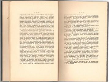 Очерк о художественной деятельности князя Г. Г. Гагарина, с. 49-50