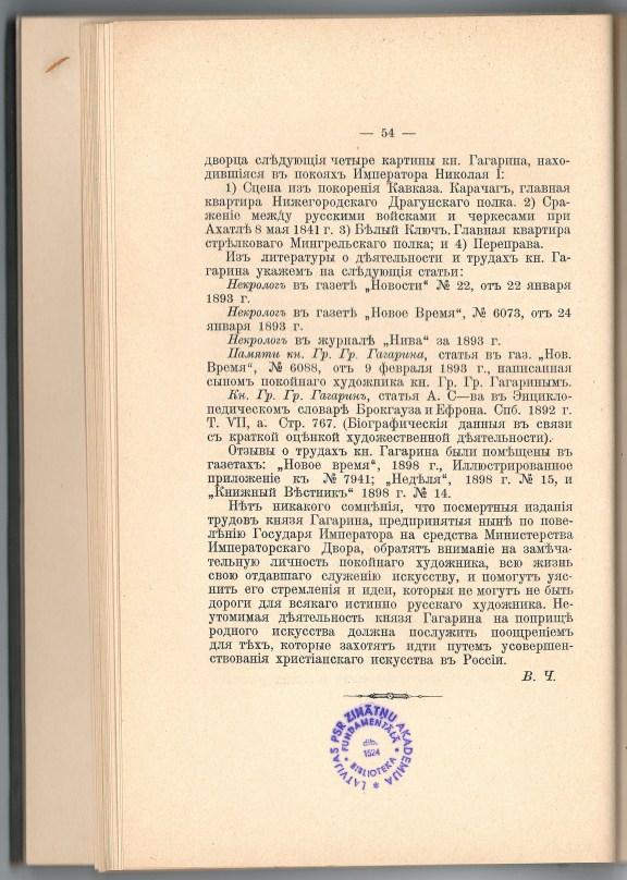 Очерк о художественной деятельности князя Г. Г. Гагарина, с. 53