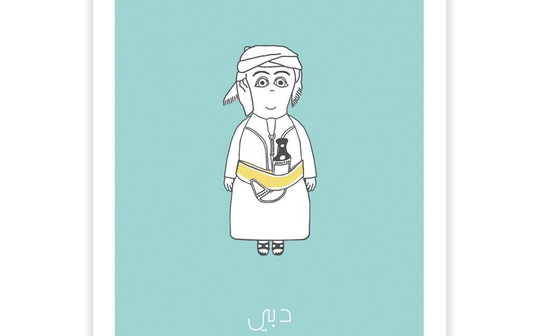 Personalised Digital A4 Print, Emirati Boy, United Arab Emirates Region