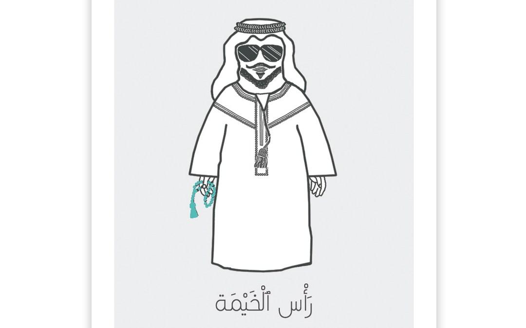 Personalised Digital A4 Print, Emirati Man, United Arab Emirates Region