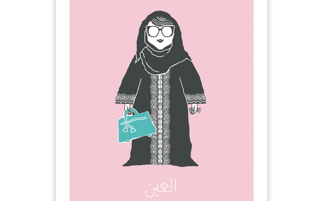 Personalised Digital A4 Print, Emirati Lady, United Arab Emirates Region
