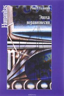 Рената Гальцева. Эпоха неравновесия. Общественные и культурные события последних десятилетий